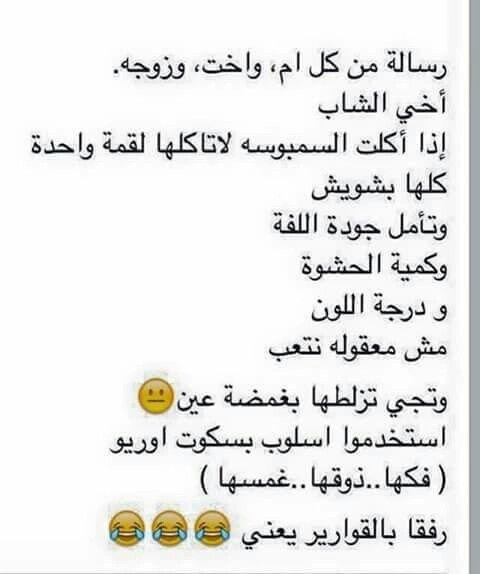 ههههههه رفقا بالقوارير Arabic Funny Funny Arabic Quotes Funny Quotes