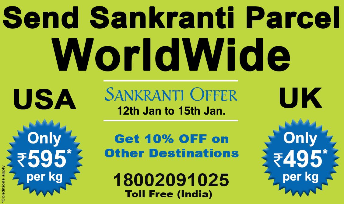A Special Reason to Celebrate Makar Sankranti, Send
