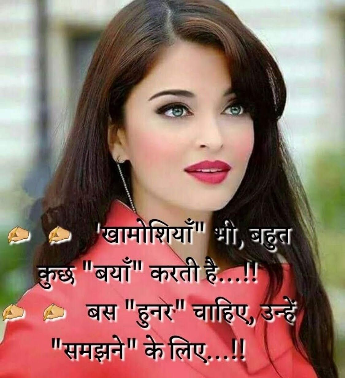 Sanchita1999 Heart Touching Lines Quotes Sms Shayari Best Quote Shayri Images Hindi Quotes Mana Hindi Quotes Heart Touching Shayari Lines Quotes