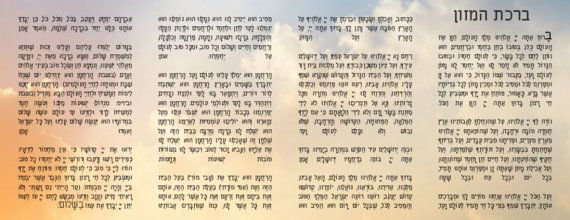 image about Birkat Hamazon Text Printable called Birkat hamazon for weekdays prayer immediately after food benching