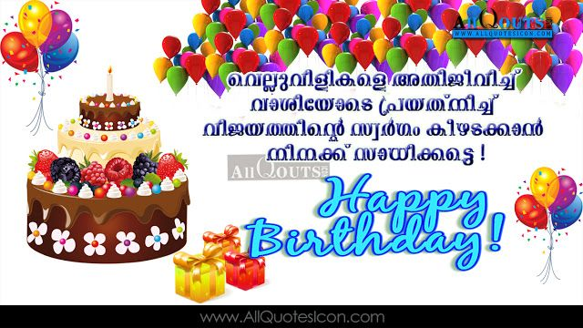 Happy Birthday Greetings Malayalam Quotes Pictures With Images