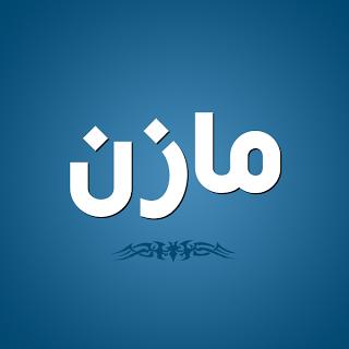 معنى اسم مازن وصفات حامل الاسمhttp Ift Tt 2aiei8q Tech Company Logos Company Logo Vimeo Logo