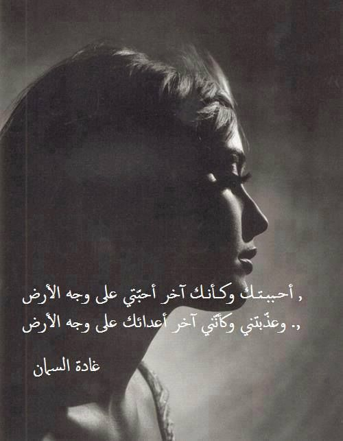 عربي And Arabic Image Quotes For Book Lovers Beautiful Arabic Words Love Smile Quotes