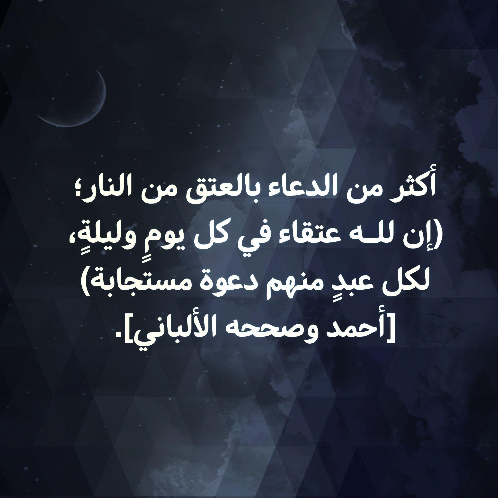 ليلة القدر اللهم اعتق رقابنا ورقاب والدينا وقرابتنا ومحبينا ومن نحب والمسلمين جميعا من النار Islamic Quotes Ramadan Holy Quran