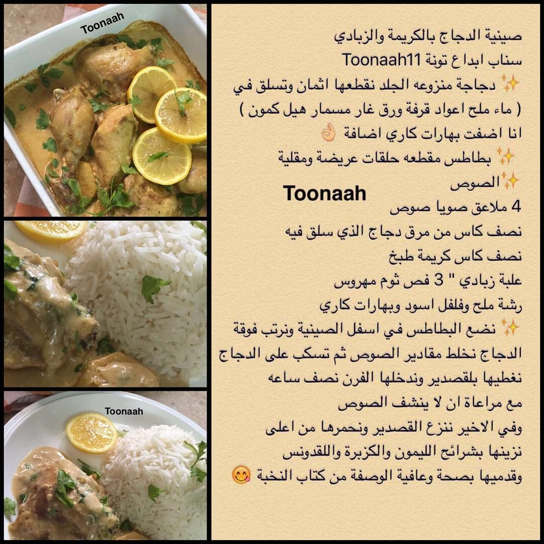 1 732 Likes 41 Comments ابداع تونه اذكرووني بدعوه Toonaah On Instagram سهلة وسريعه ولذيييييذة جربوها منشنو احبابكم يستفيدو من وصفتنا Cooking