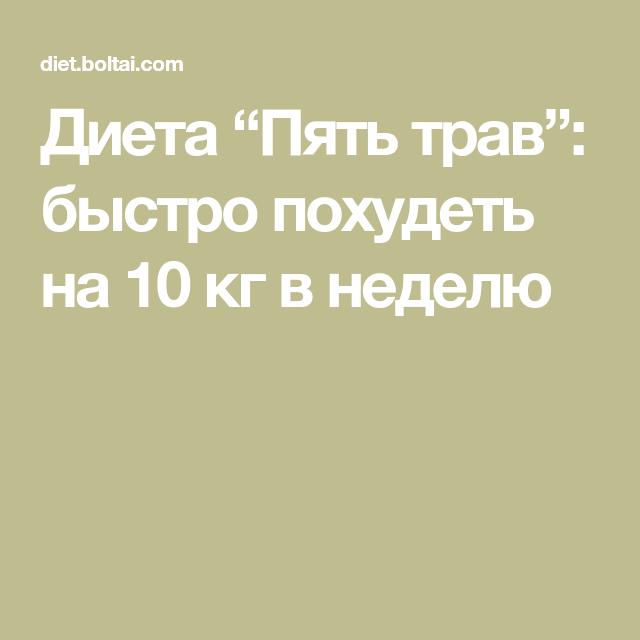 """Диета """"пять трав"""": быстро похудеть на 10 кг в неделю   диеты со."""
