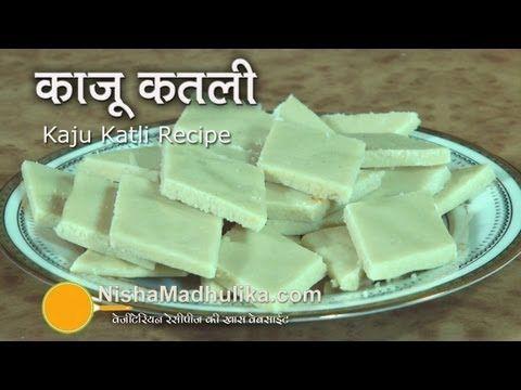 Kaju katli recipe video how to make kaju katli krahabargmail food forumfinder Choice Image