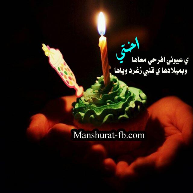 تهنئة اختي الغاليه بمناسبة عيد ميلادها Birthday Candles Photo Quotes Candles