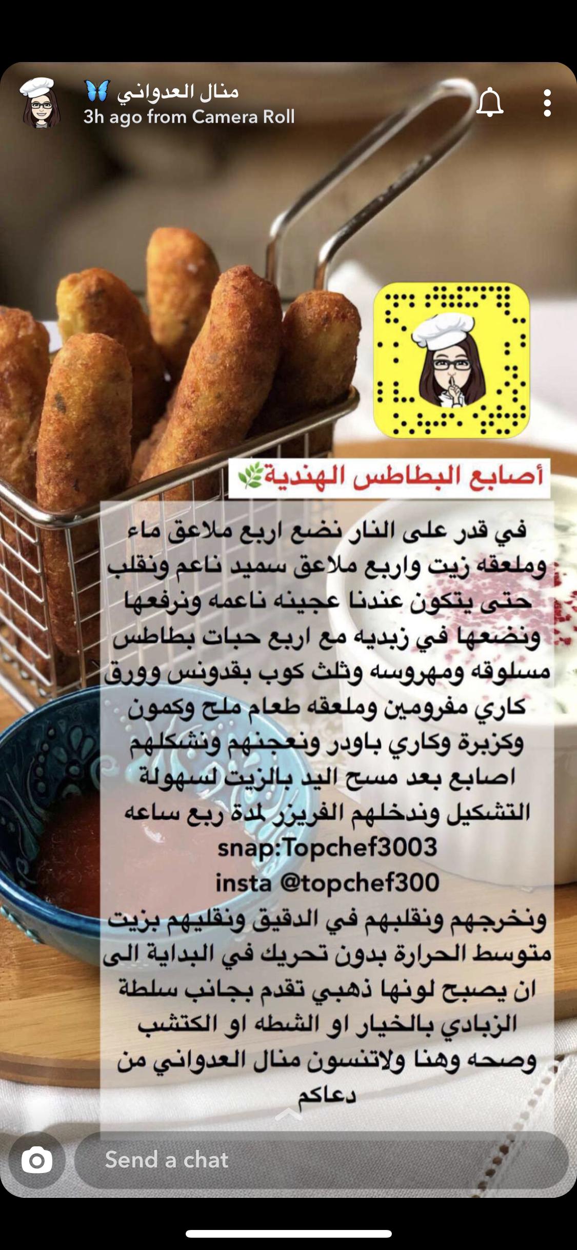Pin By Adam J On مقليات Food Receipes Food Arabic Food