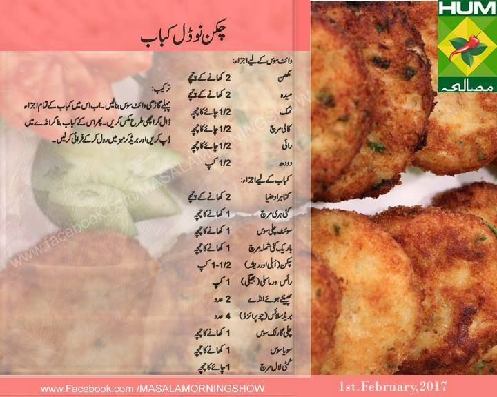 Chicken Noodle Kabab Ramadan Recipes Masala Tv Recipe Recipes