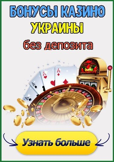 бонусами отыгрыша казино за без бездепозитными с регистрацию