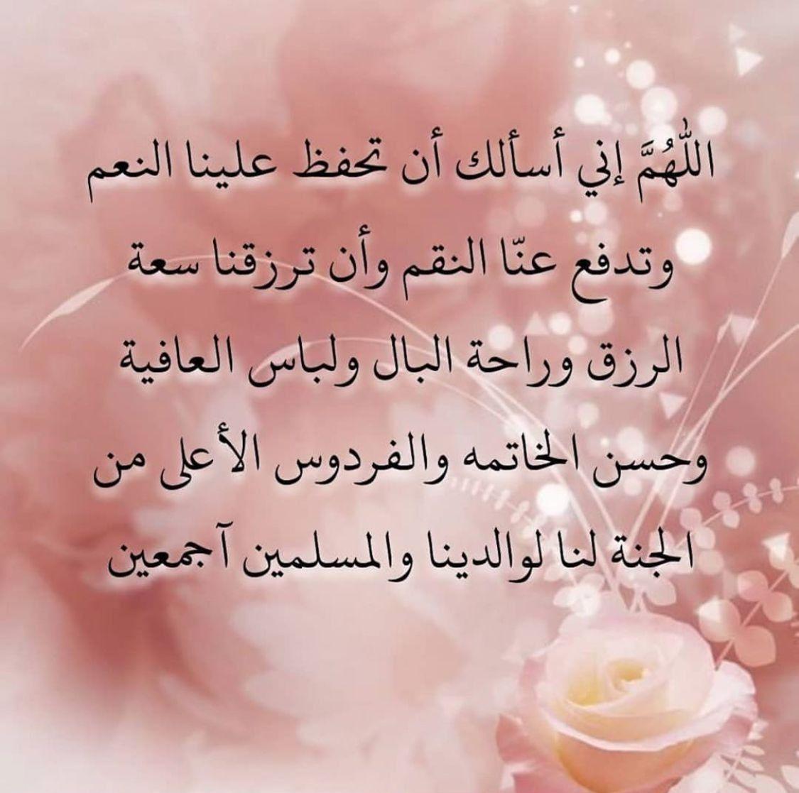 أدعية و أذكار تريح القلوب تقرب الى الله Prayers Printed Shower Curtain Peace