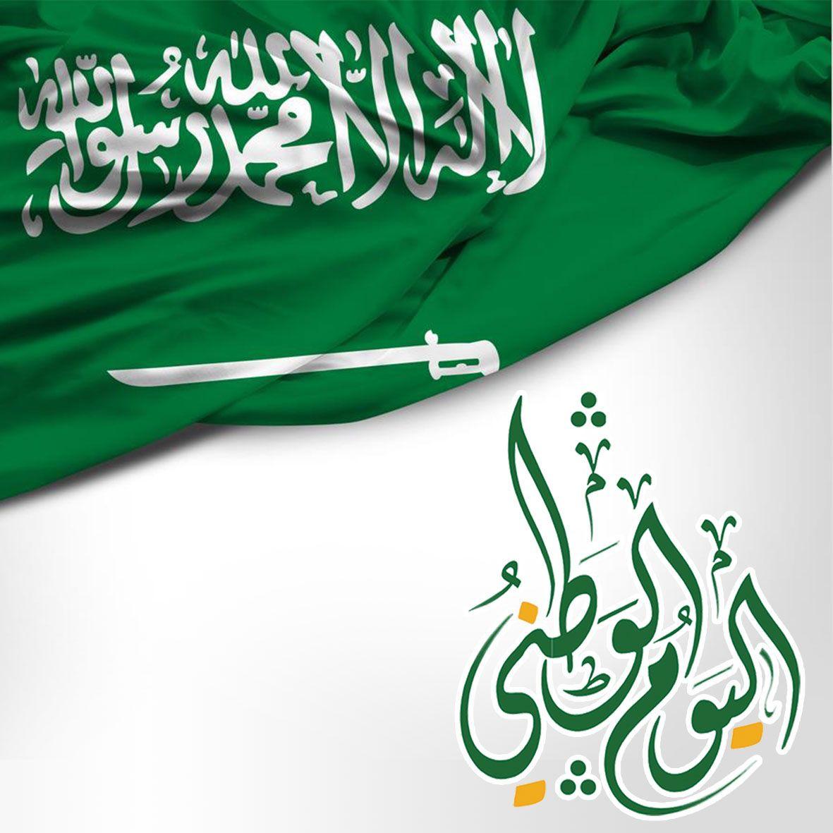 National Day In Saudi Arabia 2016 68 National Day National Day Saudi Happy National Day