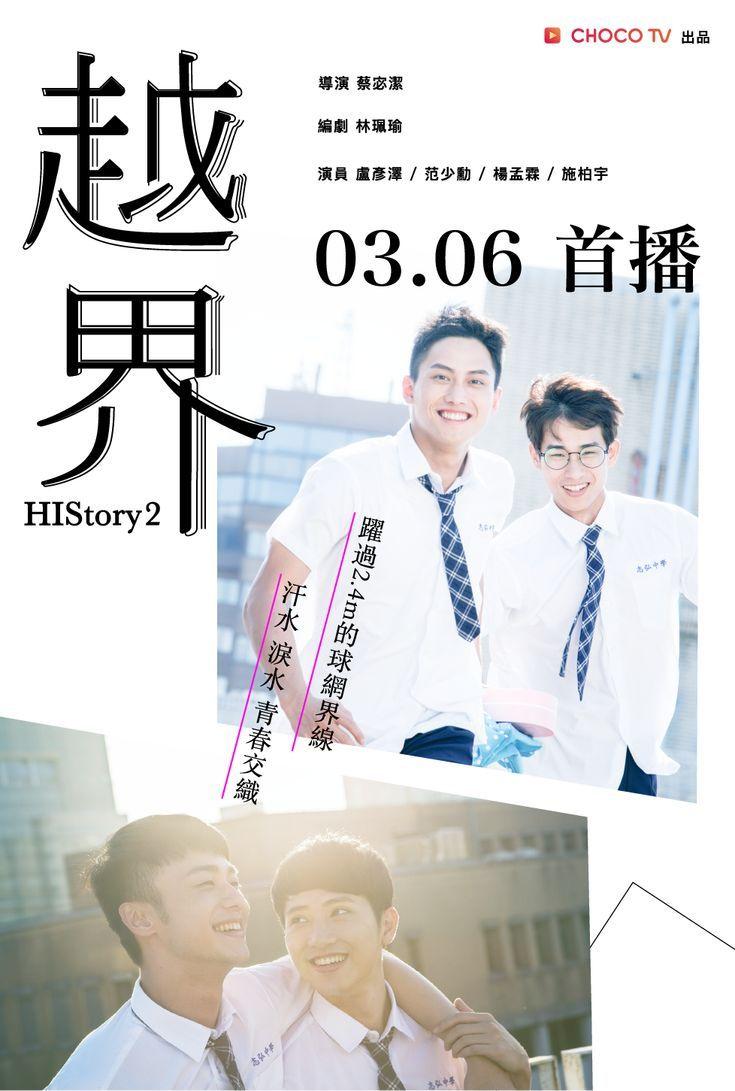 History 2 crossing the line 4 taiwan drama drama