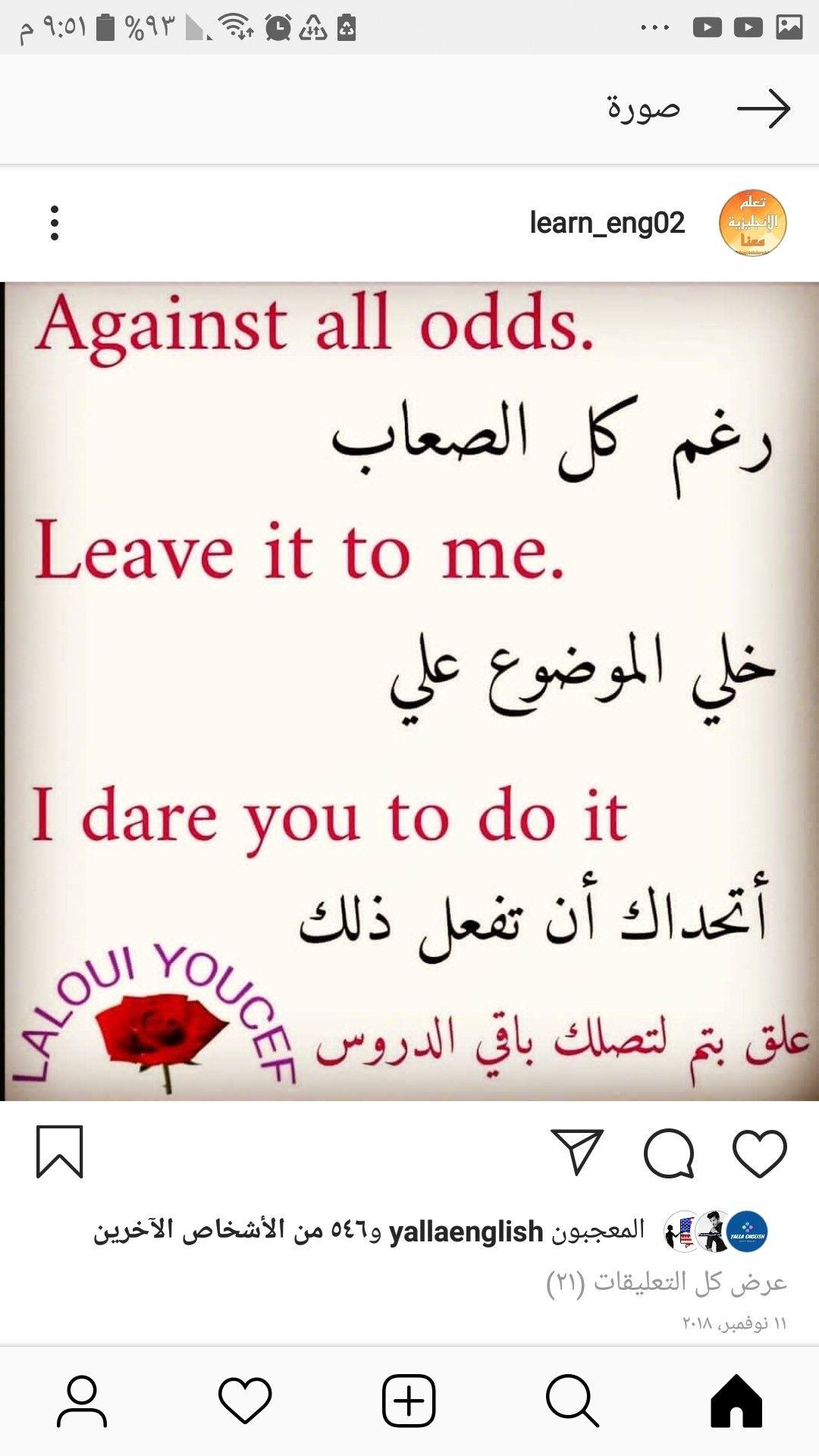 Learning Arabic Msa Fabiennem Learn English Words English Language Teaching English Phrases