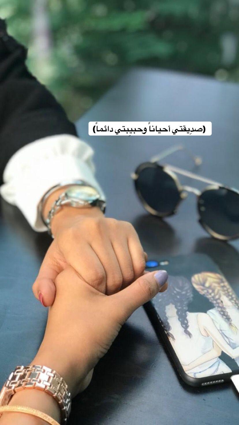 Pin By سارة خالد احمد علي الصريمي On Snap Alaa Alabad تصوير يوميات الجامعة اقتباسات عبارات Cute Love Images Love Quotes Wallpaper Beautiful Arabic Words