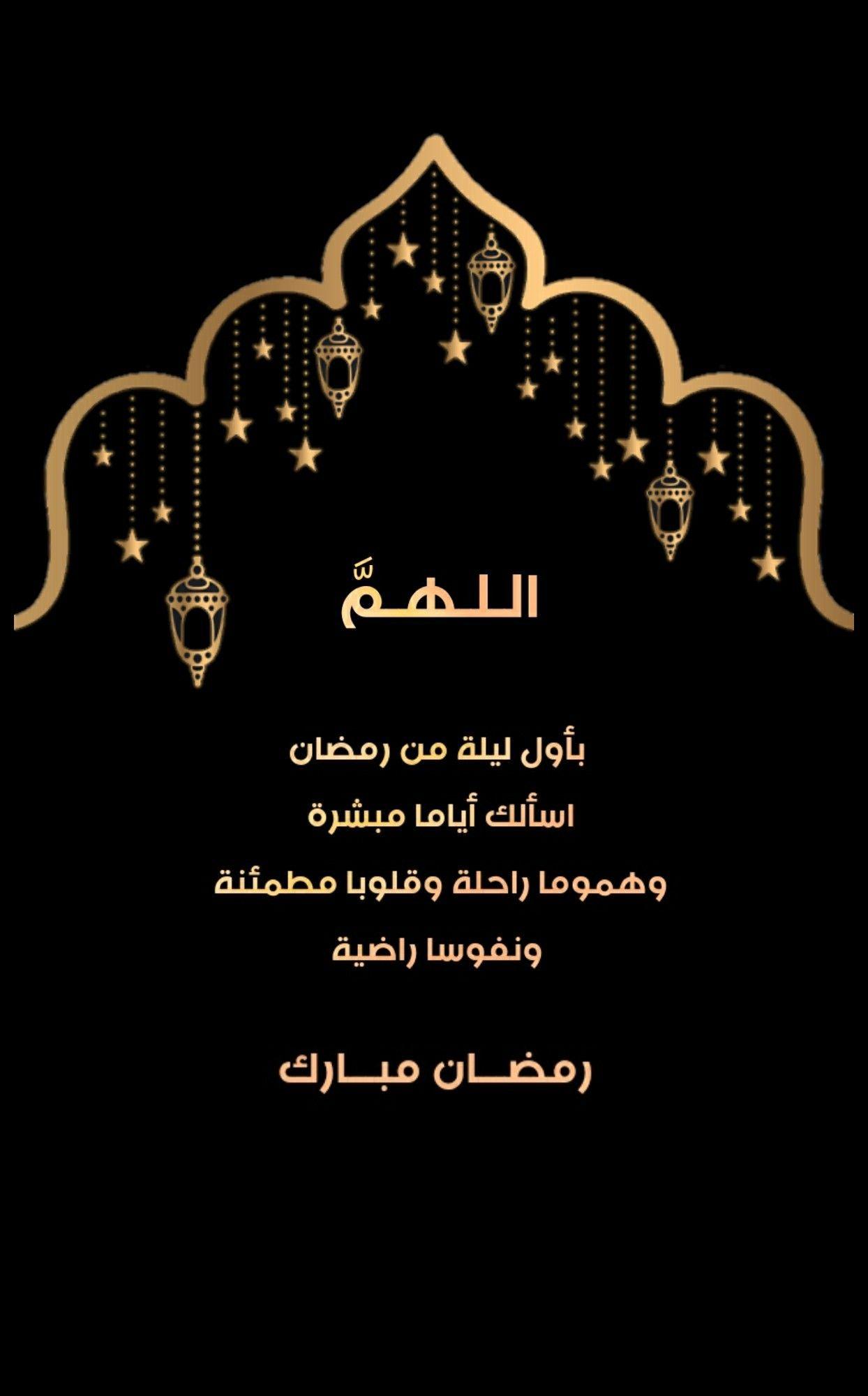 الـلــ هــم بأول ليلة من ر م ض آن اسألك أياما مبشرة وهموما راحلة وقلوبا مطمئنة ونفوسا راضية رمضـــان Ramadan Cards Ramadan Quotes Ramadan Greetings