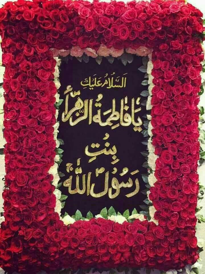 On the birthday of Sayeda Tül Nisa Al Alaameen s.a