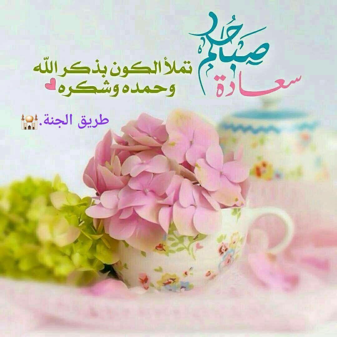 Pin By Marwa Amin On Good Morning Morning Greeting Morning Blessings Good Morning Images