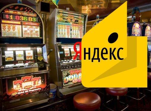 Играть в игровые автоматы яндекс деньги интернет казино на деньги онлайн