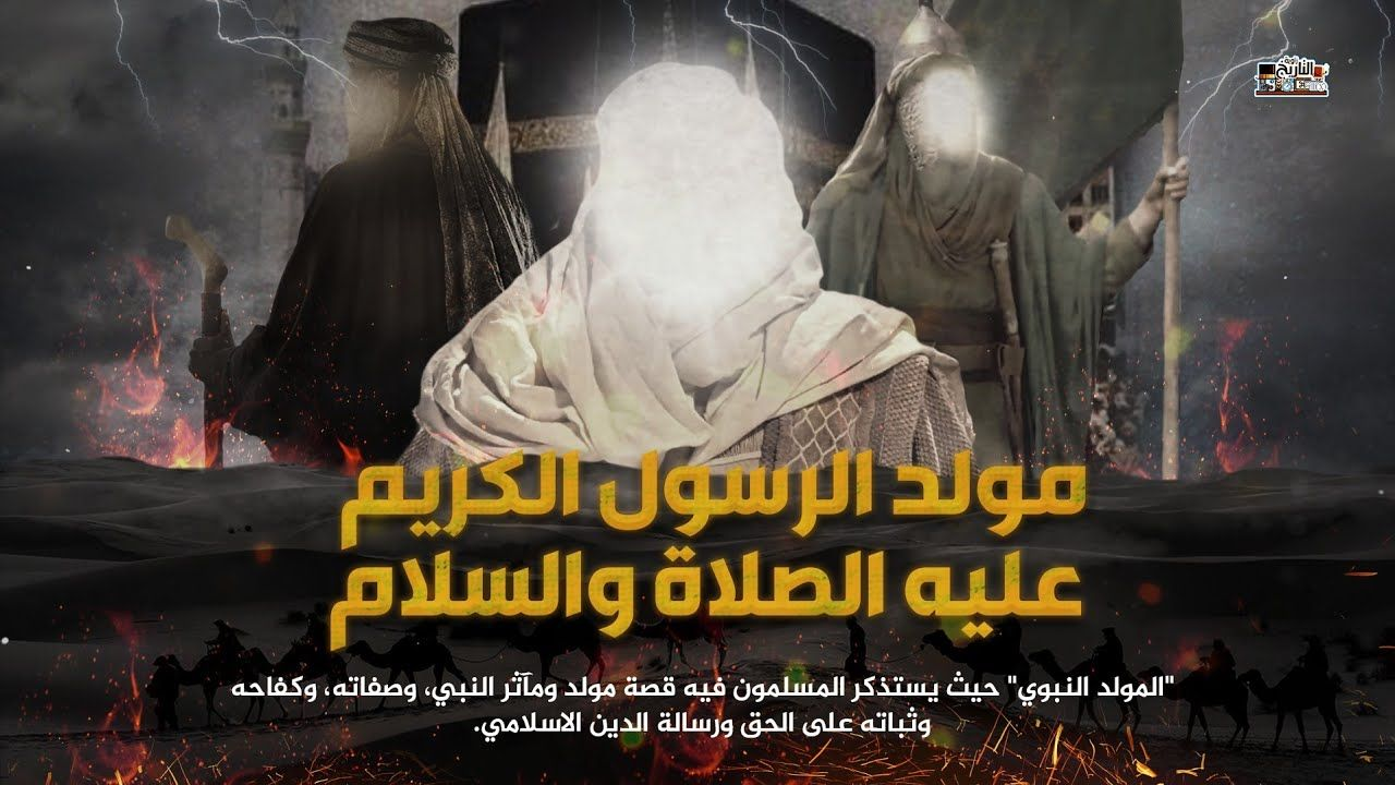 ماذا حدث من معجزات عند مولد الرسول لماذا فرح ابو لهب بولادة النبي Movie Posters Movies Poster