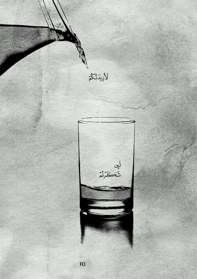 لئن شكرتم لأزيدنكم Quran Quotes Beautiful Quran Quotes Quran Quotes Inspirational