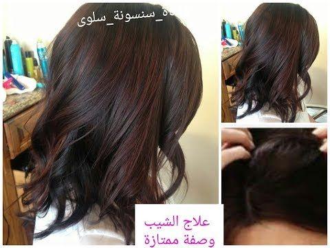 القضاء على الشيب من الاستعمال الاول لون رائع جدااا بمكونات طبيعية وبدون اكسجين مجربة Youtube Hair Skin Healthy Hair Hair