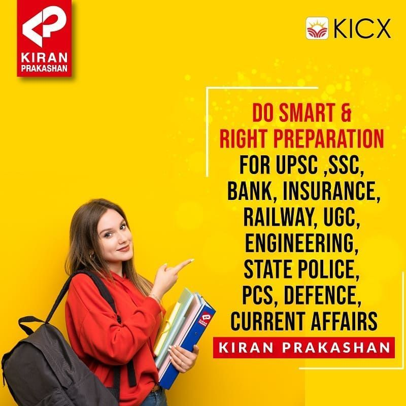 Do Smart Right Preparation For Upsc Ssc Bank Insurance