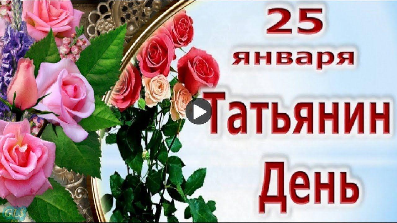 Поздравления с 25 январём