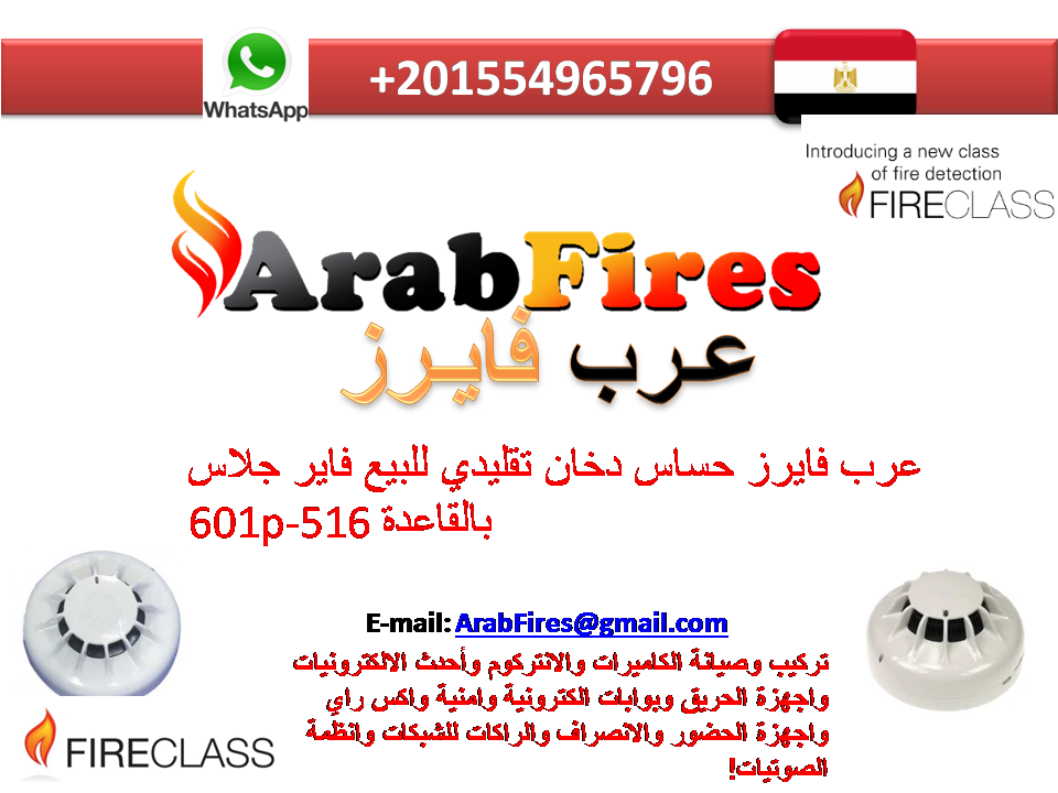 عرب فايرز حساس دخان تقليدي للبيع فاير جلاس بالقاعدة 601p 516 Tech Company Logos New Class Company Logo