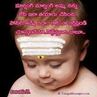 Telugu Good Morning Quotes Good Night Pictures Love Quotes Telugu Jokes Morning Quotes Funny Telugu Jokes Morning Quotes