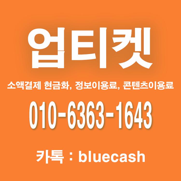 소액결제현금화 / 정보이용료현금화 / 해피머니, 컬쳐랜드, SSG, 각종 상품권 최고가 / 신용카드가능 / 010-6363-1643 / 카톡 bluecash