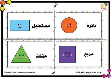 بطاقات تعليمية للأشكال الهندسية رياض الجنة Islamic Kids Activities Cards Learning Arabic