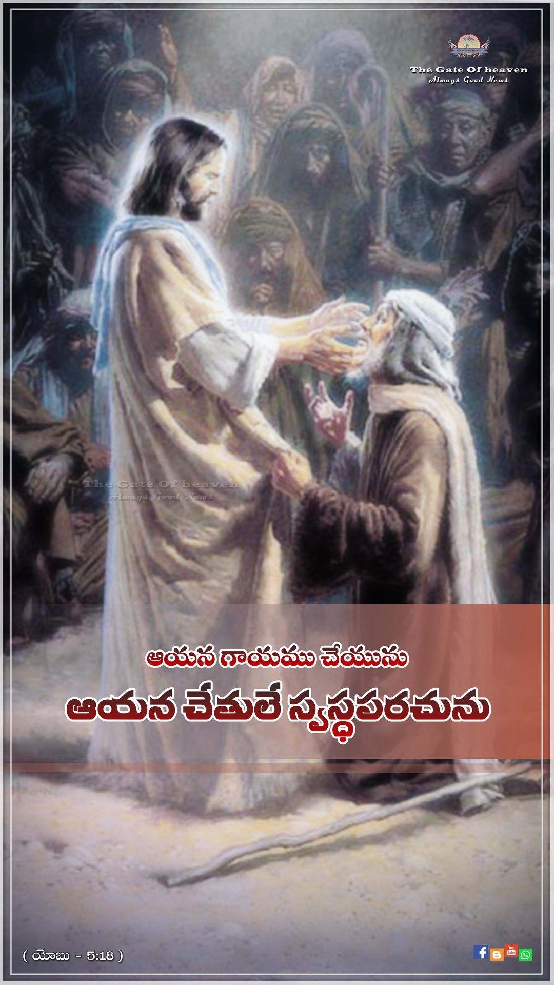 Job 518 bible quotes telugu bible qoutes bible quotes