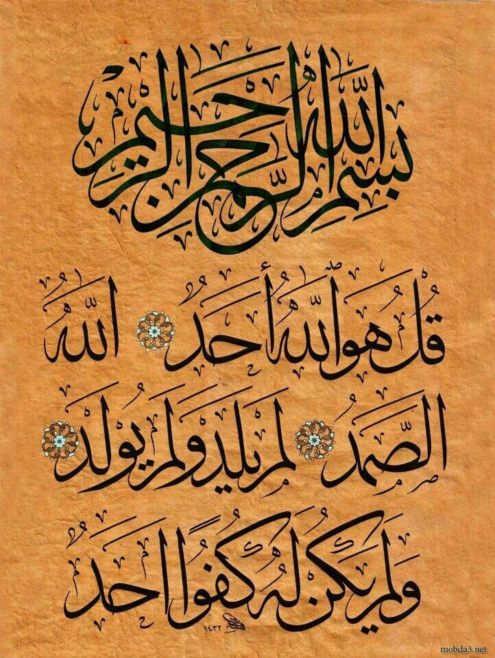 ما أجمها من سورة Islamic Calligraphy Islamic Art Calligraphy Islamic Calligraphy Painting