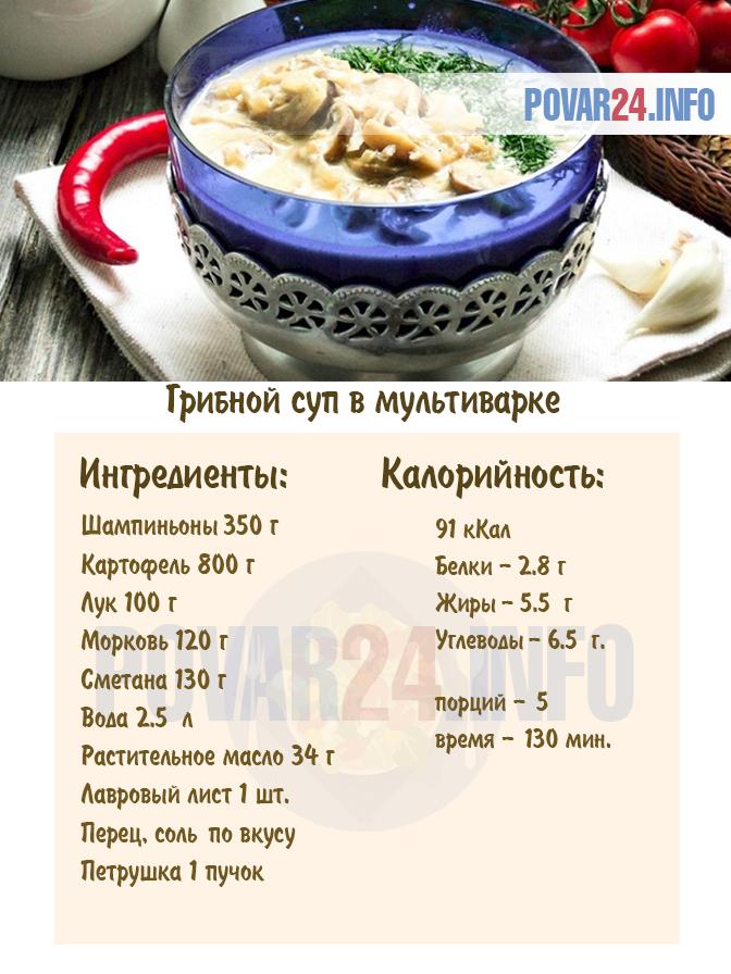 рецепт супа грибного в мультиварке