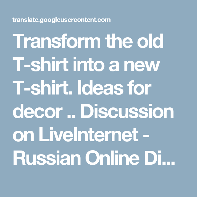 Transform the old T-shirt into a new T-shirt. Ideas for decor .. Discussion on LiveInternet - Russian Online Diaries Service