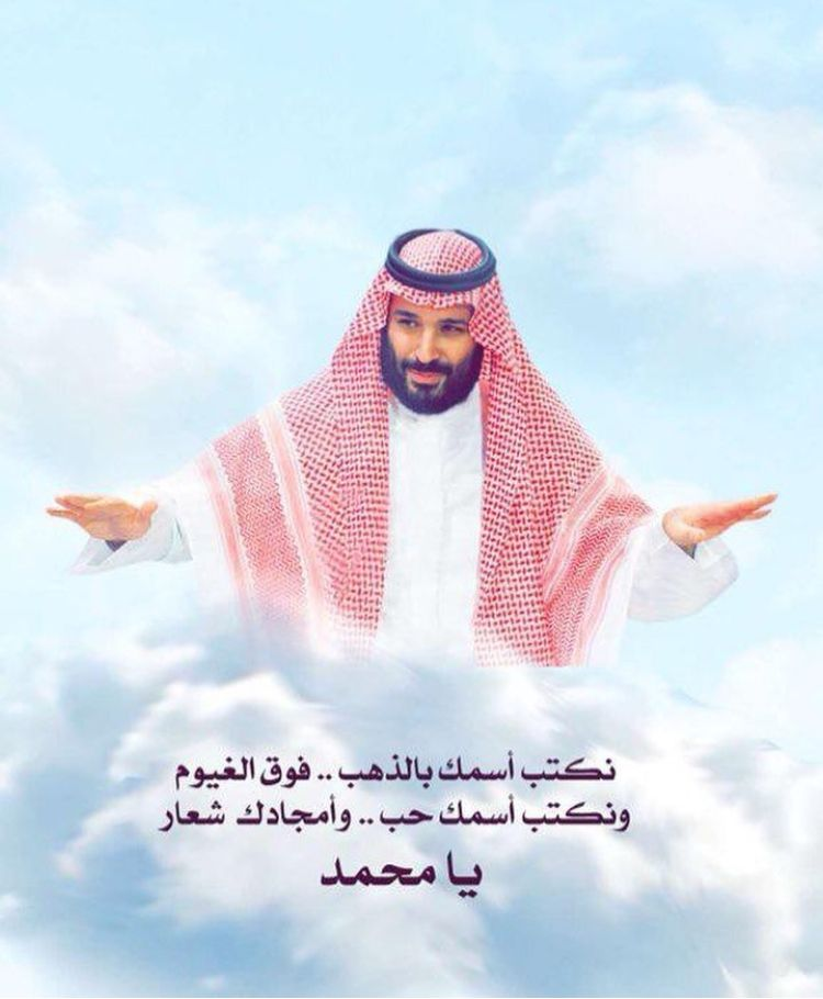 Pin By Bm On وطنيه National Day Saudi Happy Birthday Pictures Prince Mohammed