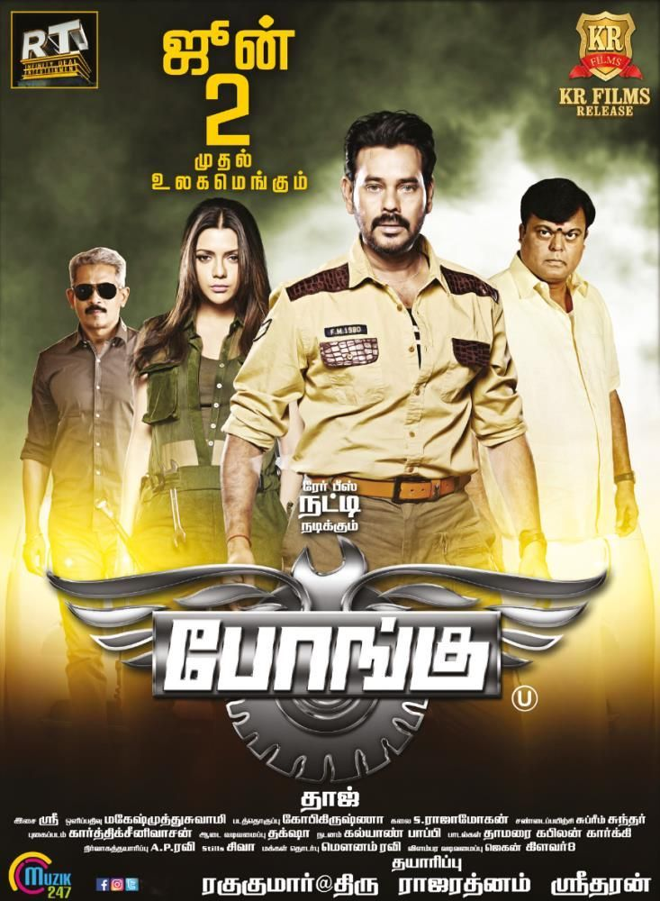 Detective Naani full movie in tamil hd download