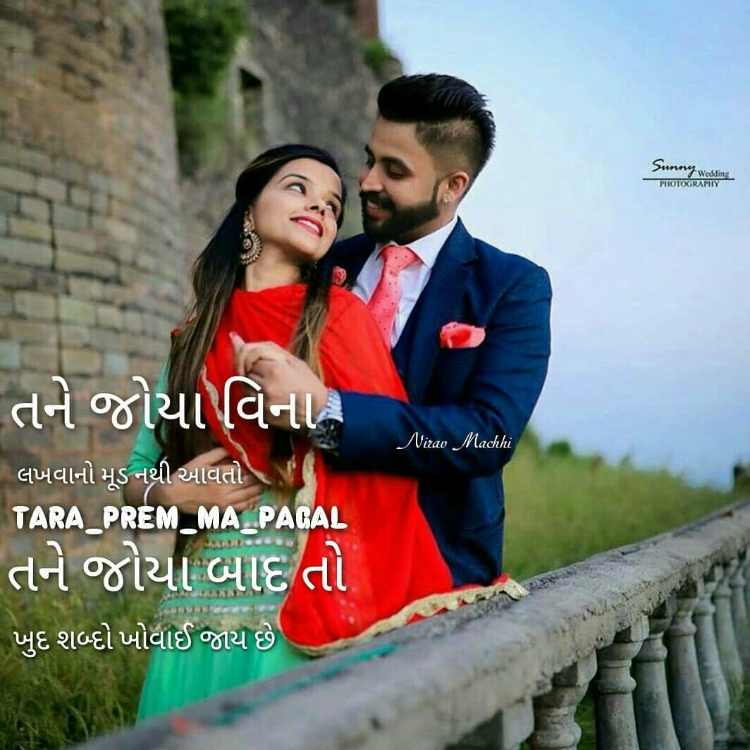 Pin by Prakash on Gujarati... Couple quotes, Gujarati