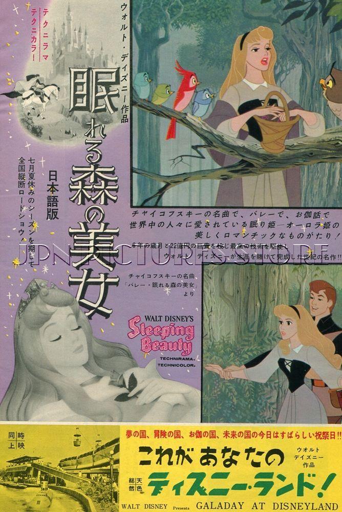 Walt Disney S Sleeping Beauty 1960 Vintage Jpn Japan Movie Ad 7x10