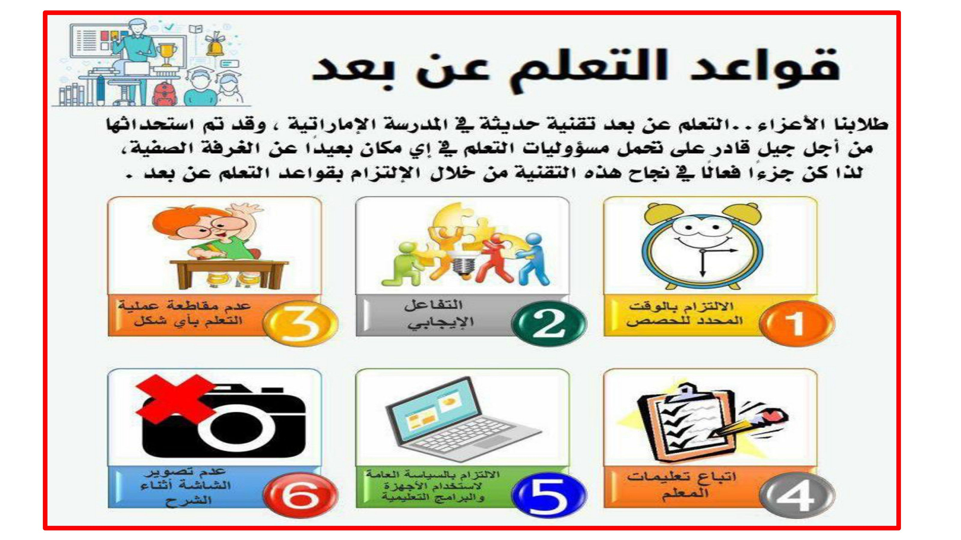 Arabic Remote Learning Rules Online Classes Learning Comics