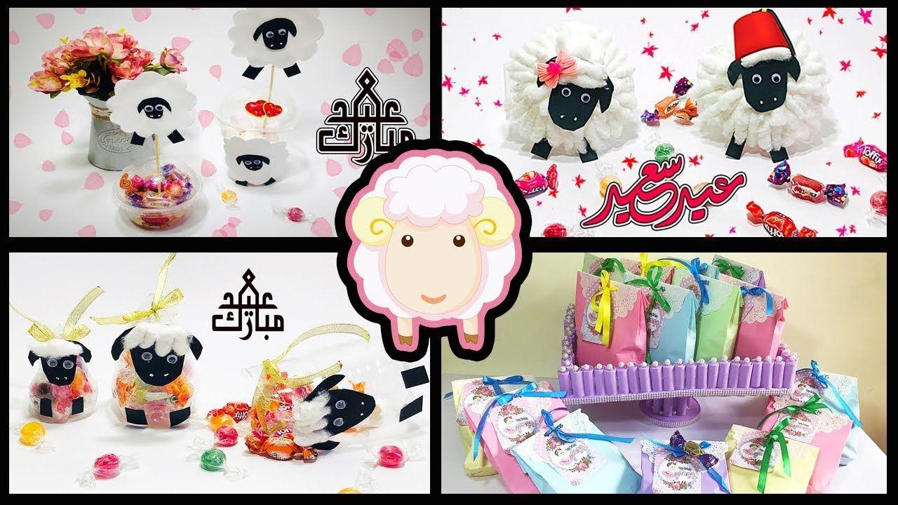 أفكار كتيره مجمعه لتوزيعات العيد خروف العيد عيد الاضحى اعمال فنيه Art Character Snoopy