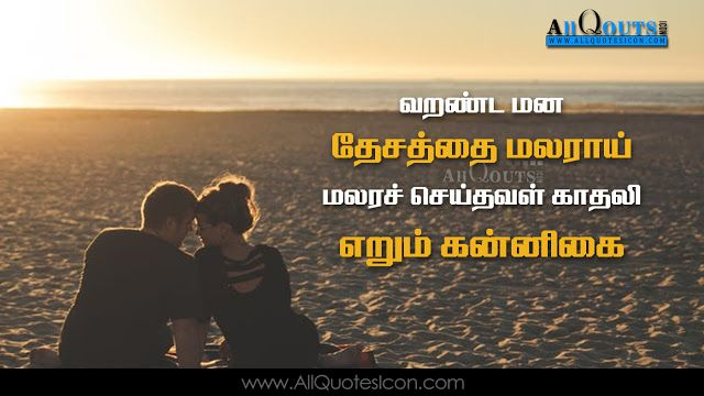 BeautifulTamilLoveRomanticQuotesWhatsappStatuswithImages Awesome Love Falor Kavithalu Hd