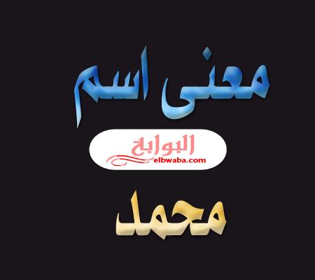 معنى اسم محمد وصفاته Arabic Calligraphy Calligraphy