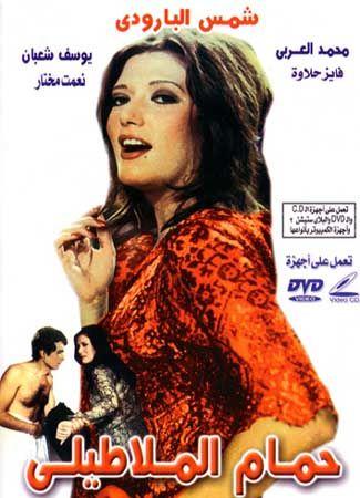 Hammam El Malateely Malateely S Bath A Social Movie Starring Shams El Barood Egypt Movie Egyptian Movies Cinema Posters