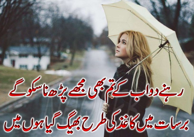 Barish Poetry Is New Collection In UrduPoetry86 Blogspot Com