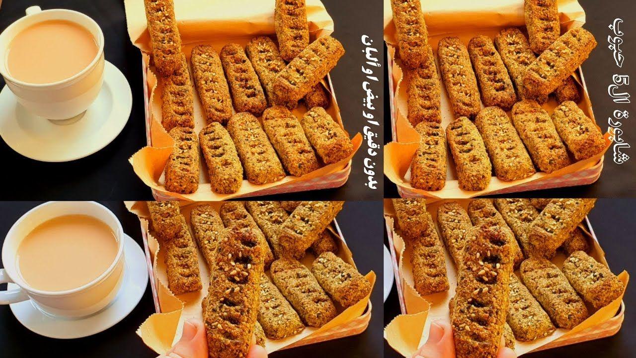 لشرب الشاي احلى بديل للخبز بدون نشويات شابورة ال5 حبوب بدون دقيق او بيض او ألبان فطور نباتي الكيتو Youtube Food Waffles Breakfast