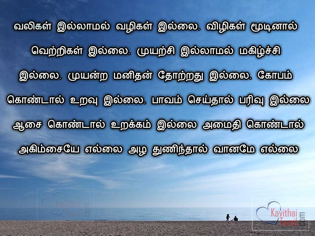 Lovely Tamil Kavithai Quotes About Motivational With