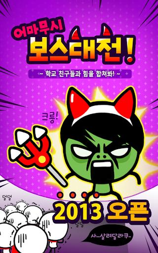 Download 돌아온 액션퍼즐패밀리 APK Comics